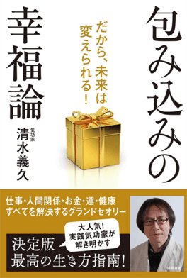 包み込みの幸福論: だから、未来は変えられる! 表紙