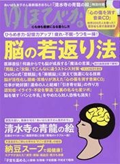 ゆほびか 2018年 4月号 表紙