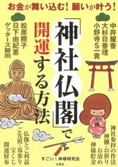 お金が舞い込む! 願いが叶う!「神社仏閣」で開運する方法 表紙