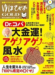 ゆほびかGOLD vol.36 幸せなお金持ちになる本 (CD、カード付き) 表紙