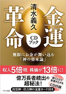 清水義久 金運革命CDブック 表紙
