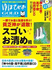 ゆほびかGOLD vol.39 幸せなお金持ちになる本 表紙