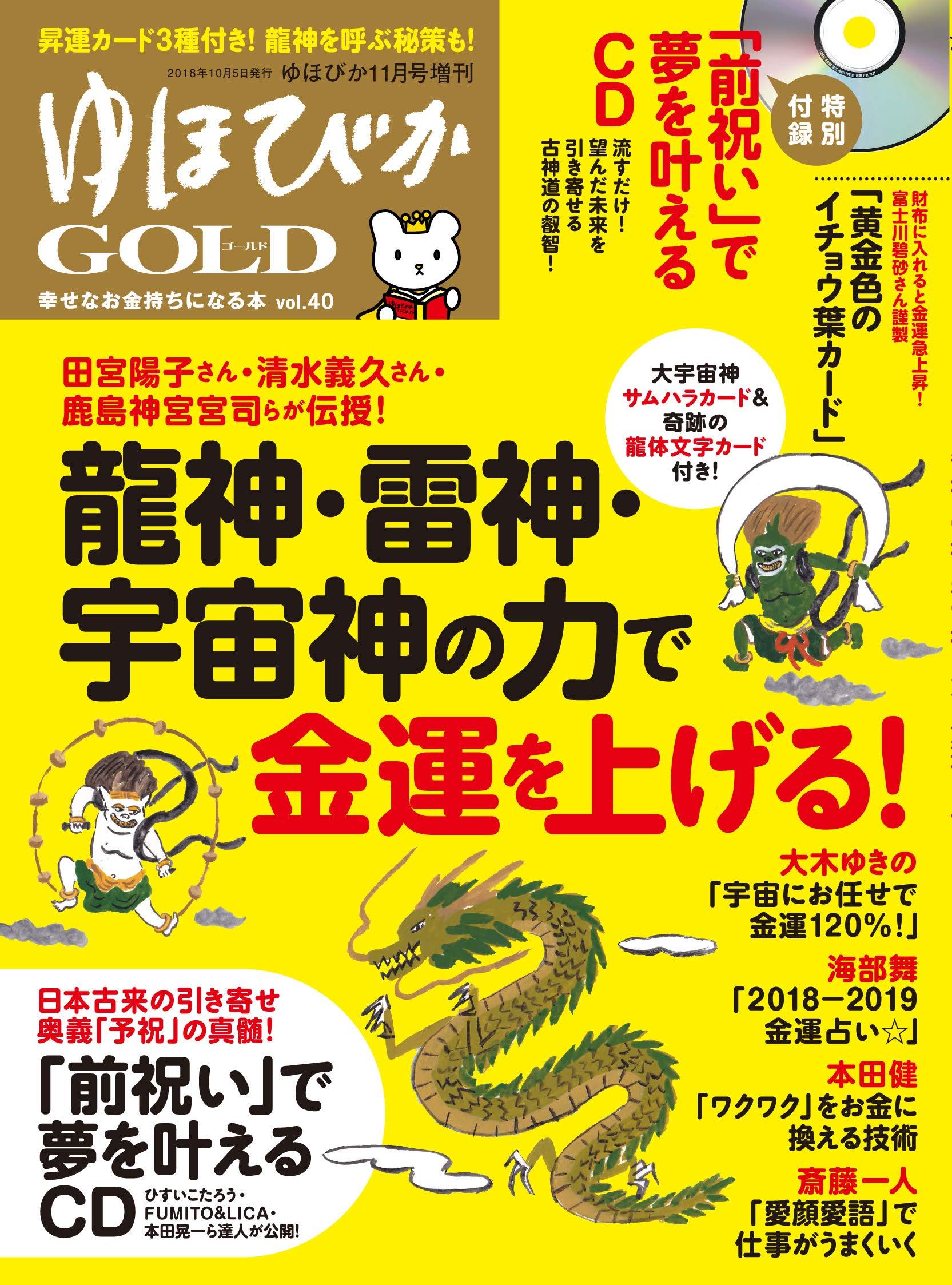 ゆほびかGOLD vol.40 幸せなお金持ちになる本