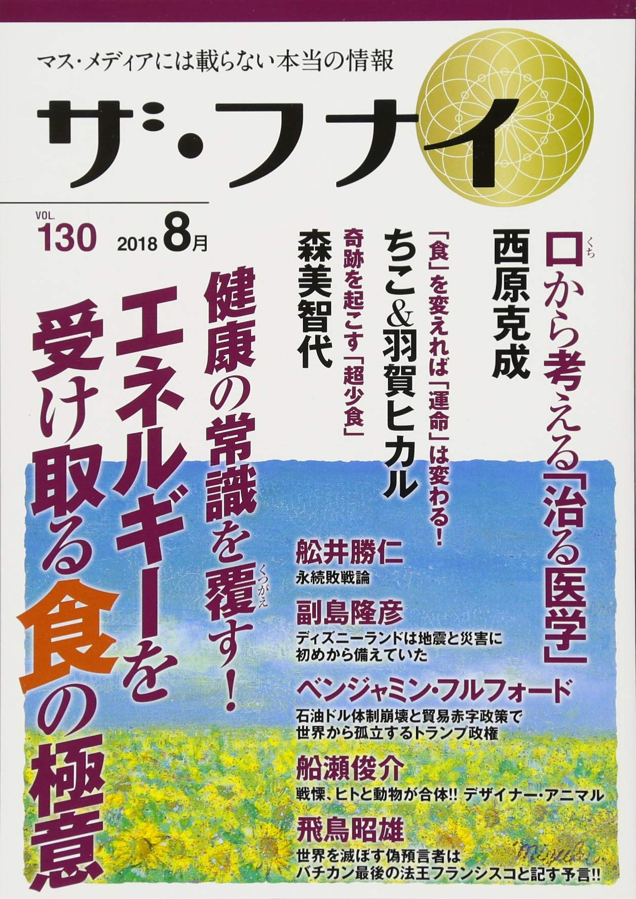 ザ・フナイvol.130に清水義久と船井勝仁さんの対談が掲載されました